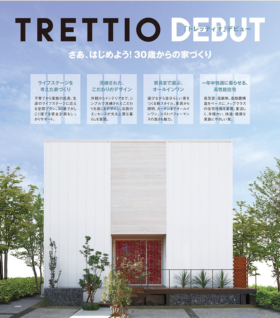 規格住宅 トレッティオ